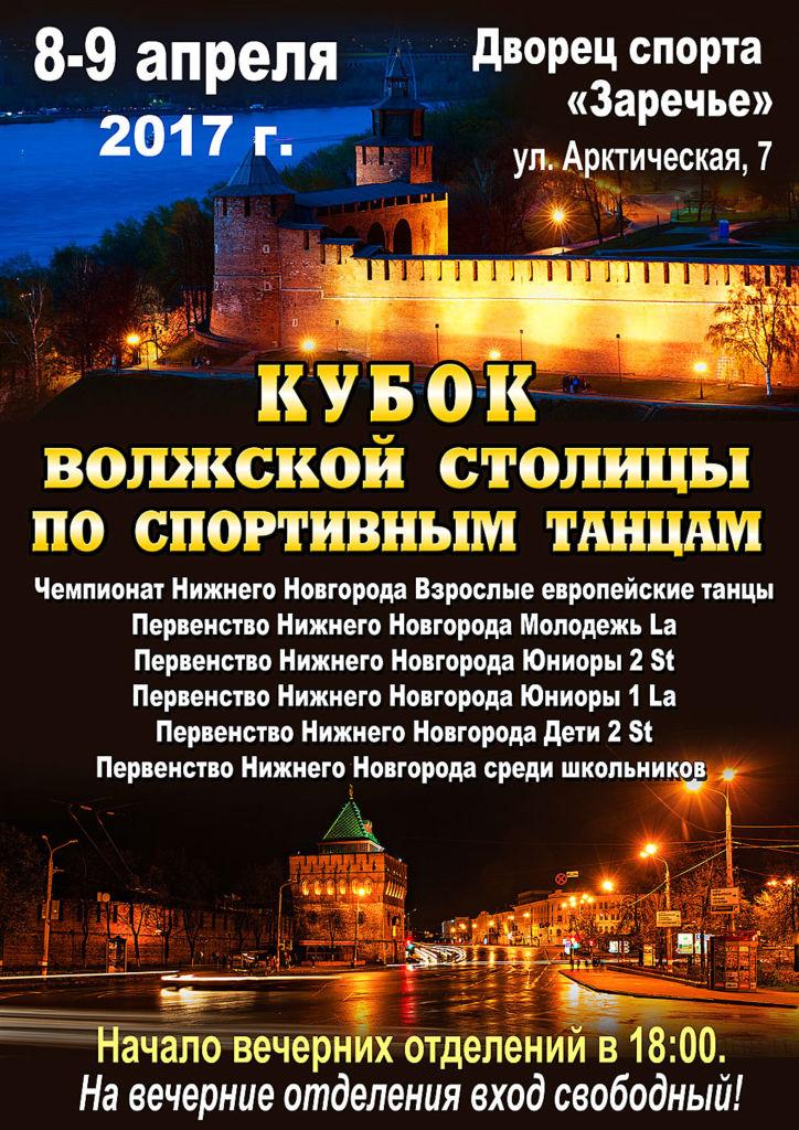 Кубок-волжской-столицы-афиша01
