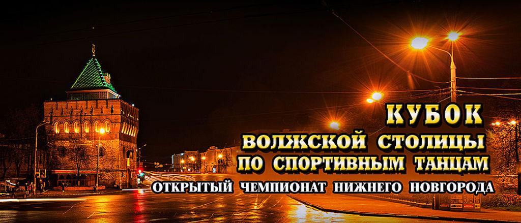 Кубок Волжской столицы 2017