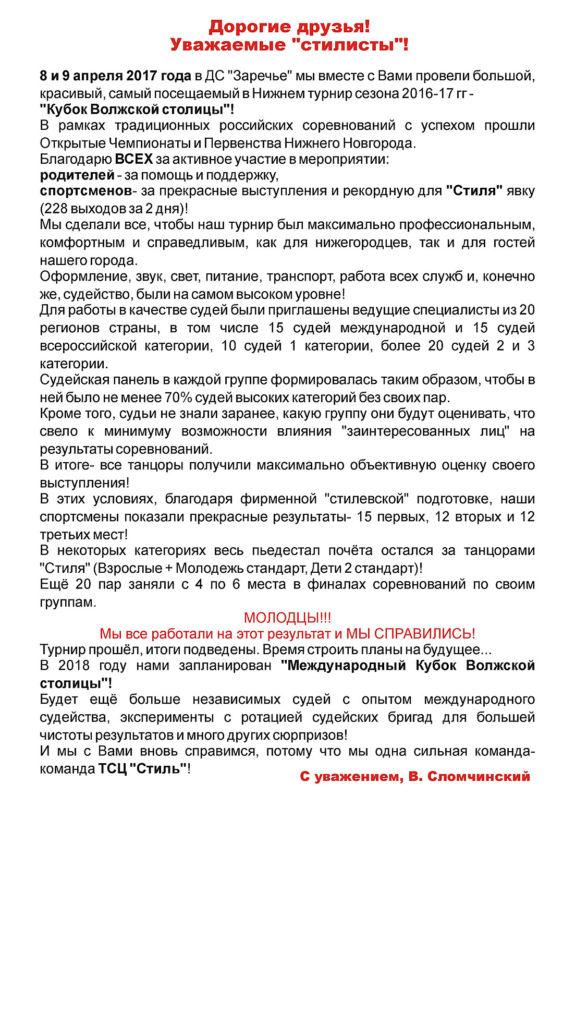 Текст-Кубок-Волжской-столицы-2107