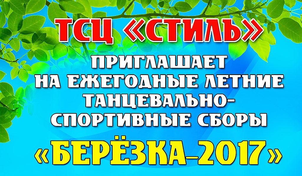 Березка-2017