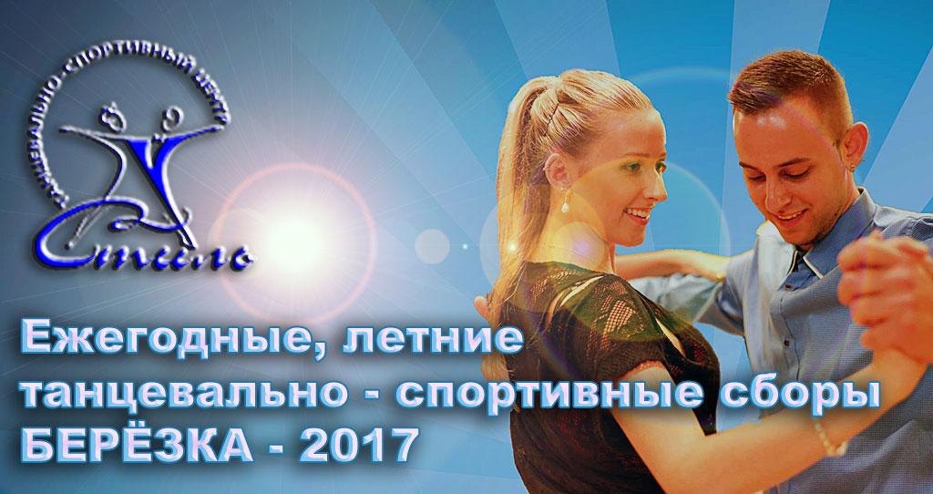 СтильИюньДКГАЗ
