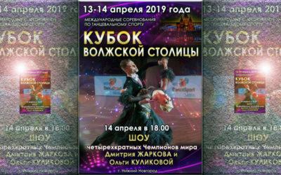 Кубок Волжской столицы 2019