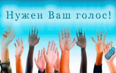 Голосуй за ТСЦ «Стиль»!