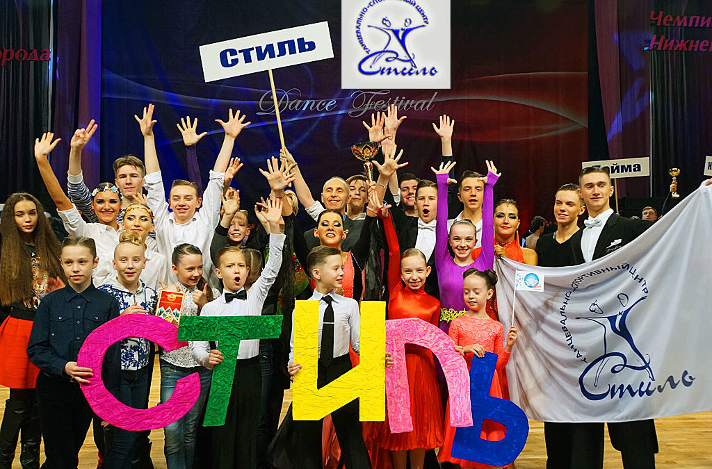 Добро пожаловать в спортивные танцы!