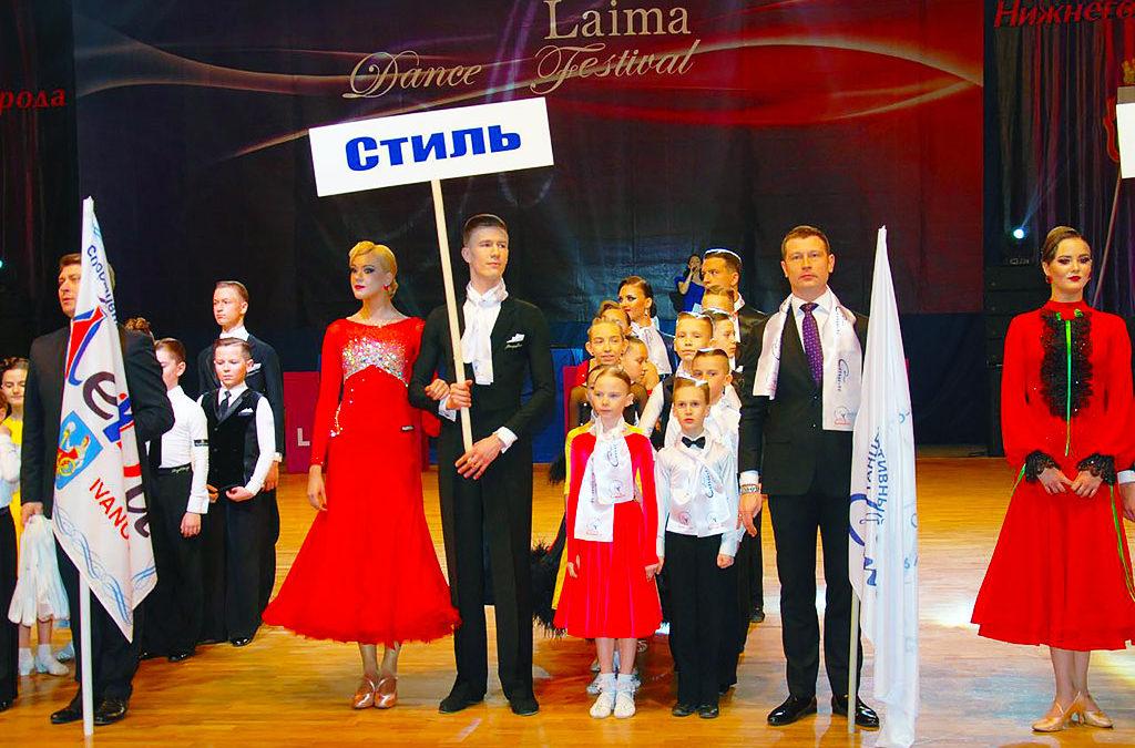 Победы на Laima Dance Festival-2018