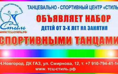 "ТСЦ ""Стиль"" объявляет НАБОР!"